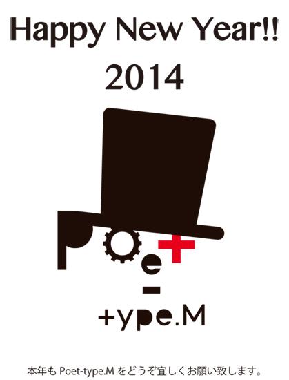 年賀状2014