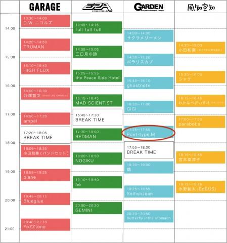 1206_gmc_timetable(1123)