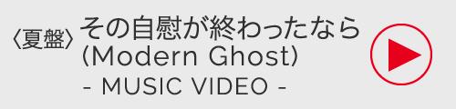 <夏盤>その自慰が終わったなら(Modern Ghost)