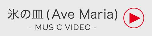 氷の皿(Ave Maria) MUSIC VIDEO