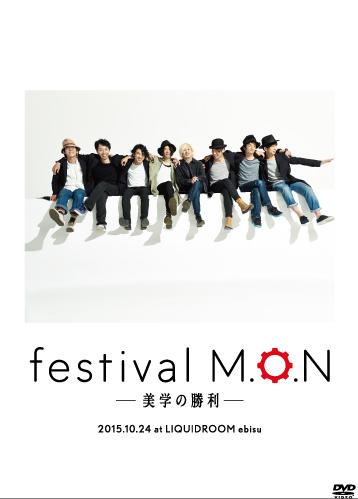 「festival M.O.N –美学の勝利-」LIVE DVD販売決定!